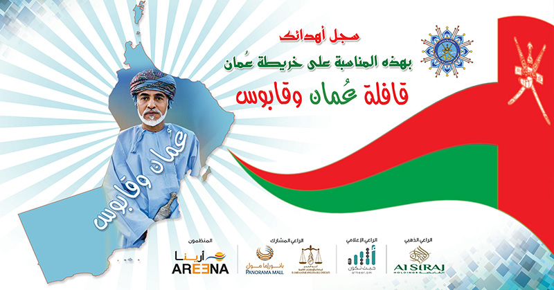 Areena Successfully Completed National Day Project 'Oman and Qaboos'